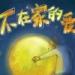 avatar of 珍惜773qe